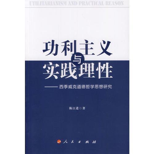 功利主义与实践理性——西季威克道德哲学思想研究