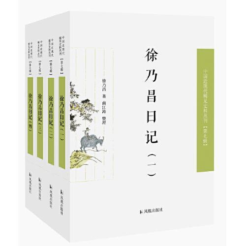 徐乃昌日记(全四册)(近现代稀见史料丛刊第七辑)