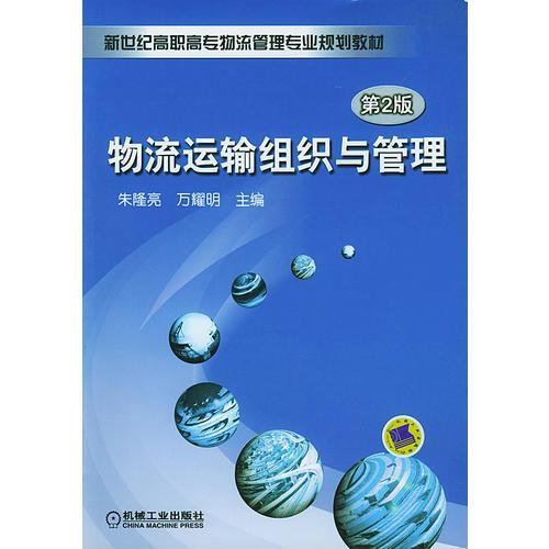 物流运输组织与管理(第2版)