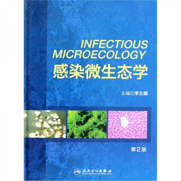 感染微生态学(第2版)