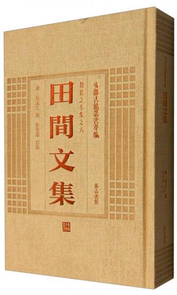 安徽古籍丛书萃编:田间文集