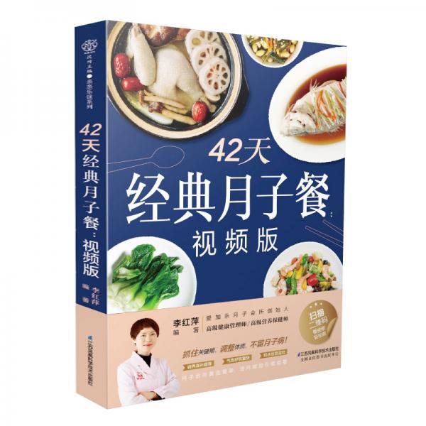 42天经典月子餐:视频版