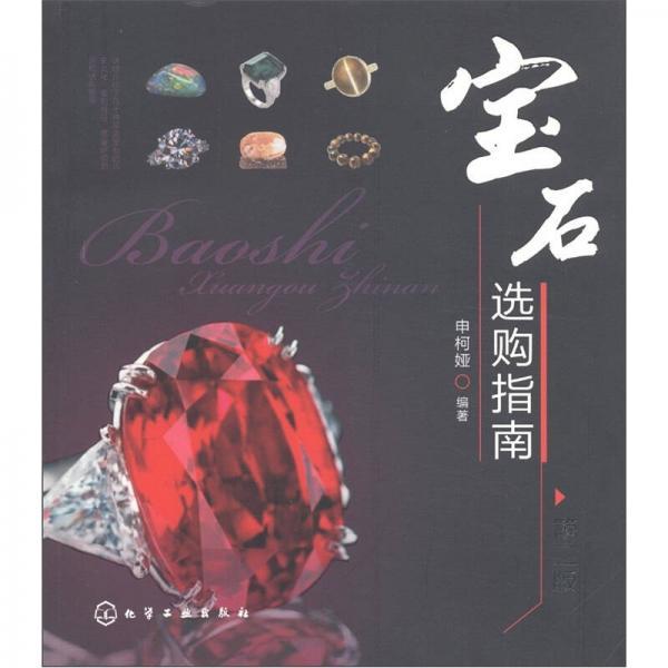 宝石选购指南(第2版)
