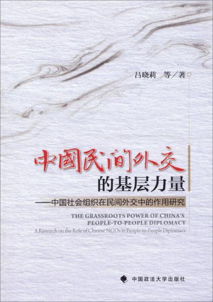 中国民间外交的基层力量:中国社会组织在民间外交中的作用研究