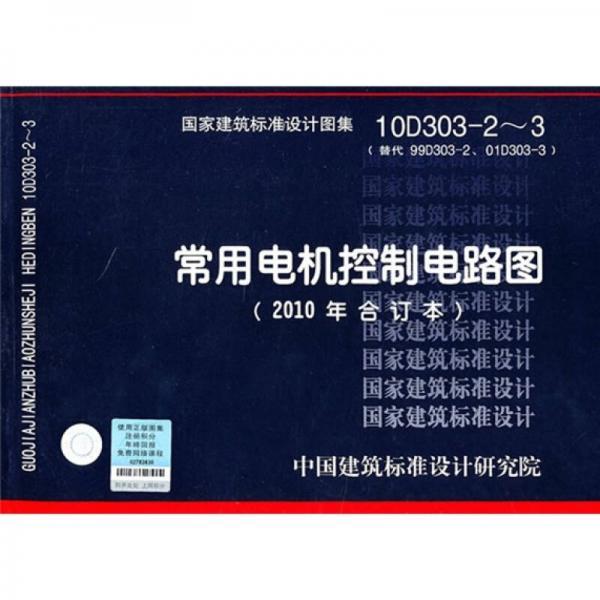 10D303-2~3:常用电机控制电路图(2010年合订本)