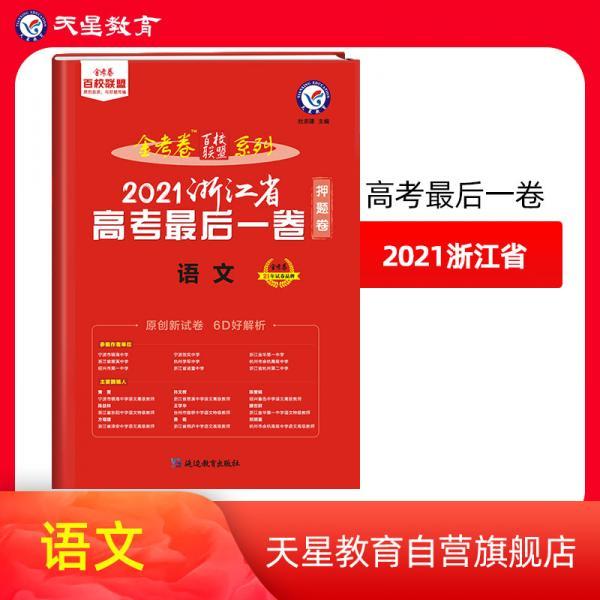 浙江省高考最后一卷(押题卷)语文2021版天星教育