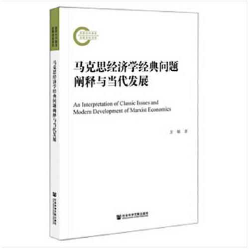 马克思经济学经典问题阐释与当代发展