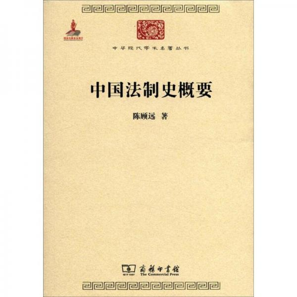 中国法制史概要