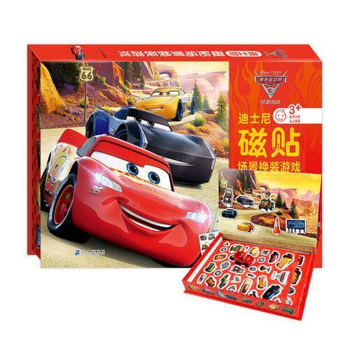 迪士尼磁贴场景换装游戏玩具书-赛车总动员3