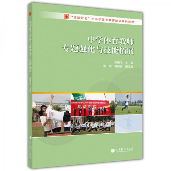 """""""国培计划""""中小学体育教师培训系列教材:中学体育教师专题强化与技能拓展"""