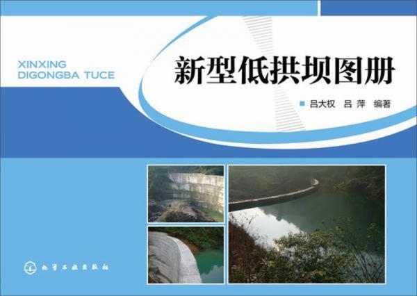 新型低拱坝图册