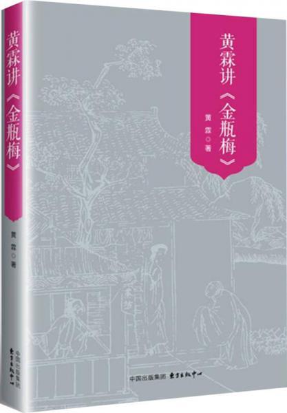 黄霖讲《金瓶梅》(图文典藏本)