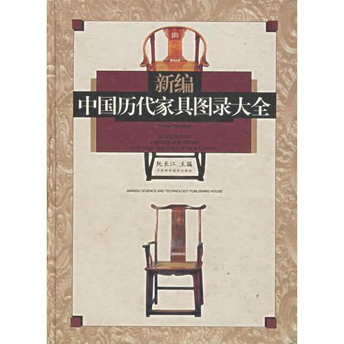 新编中国历代家具图录大全(精装本)