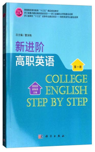 新进阶高职英语(第1册)