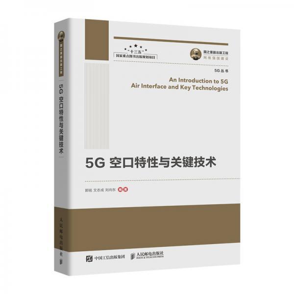 国之重器出版工程5G空口特性与关键技术