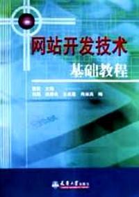 网站开发技术基础教程