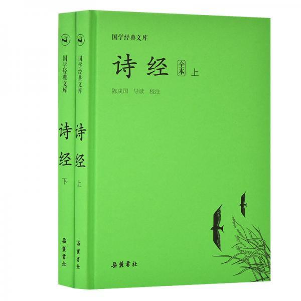 国学经典文库:诗经(套装上下册)