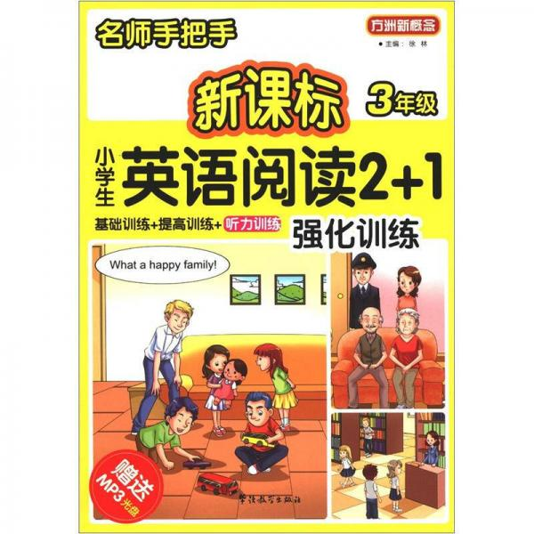 方洲新概念·名师手把手:新课标小学英语阅读2+1强化训练(3年级)