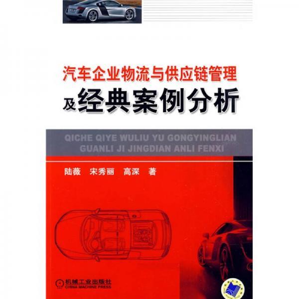 汽车企业物流与供应链管理及经典案例分析