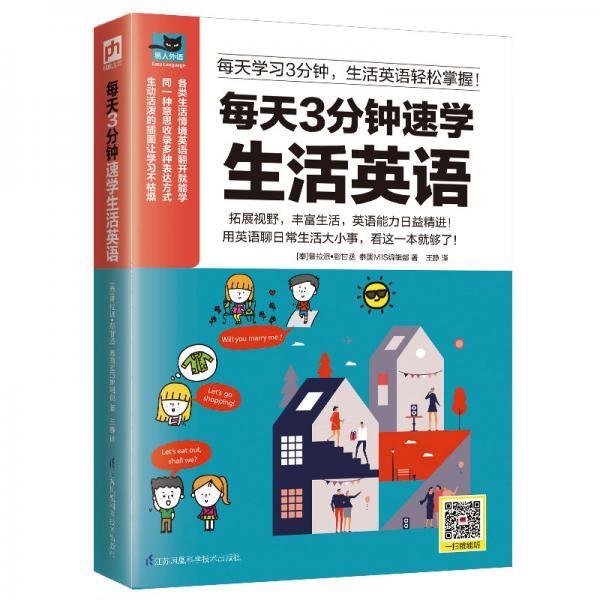 每天3分钟速学生活英语