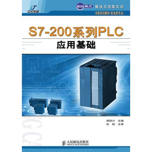 S7-200系列PLC应用基础