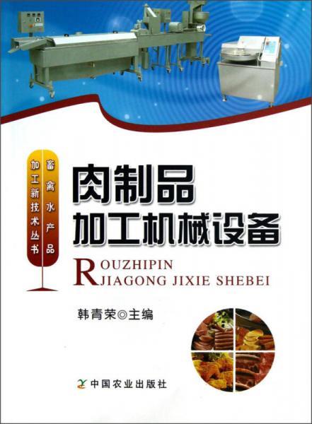 肉制品加工机械设备
