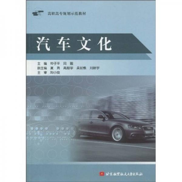高职高专规划示范教材:汽车文化