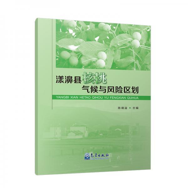 漾濞县核桃气候与风险区划
