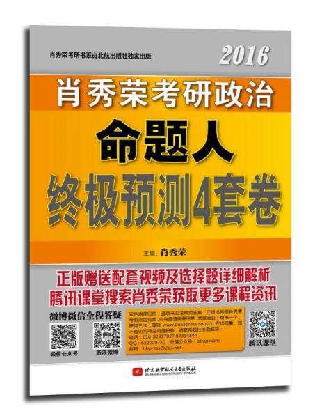 肖秀荣2016考研政治命题人终极预测4套卷