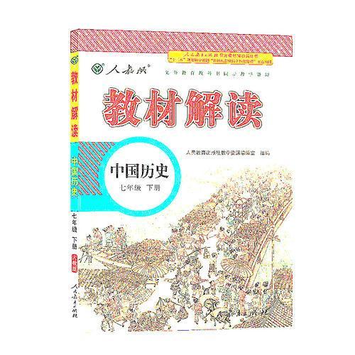 17春 教材解读 中国历史七年级下册(人教版)