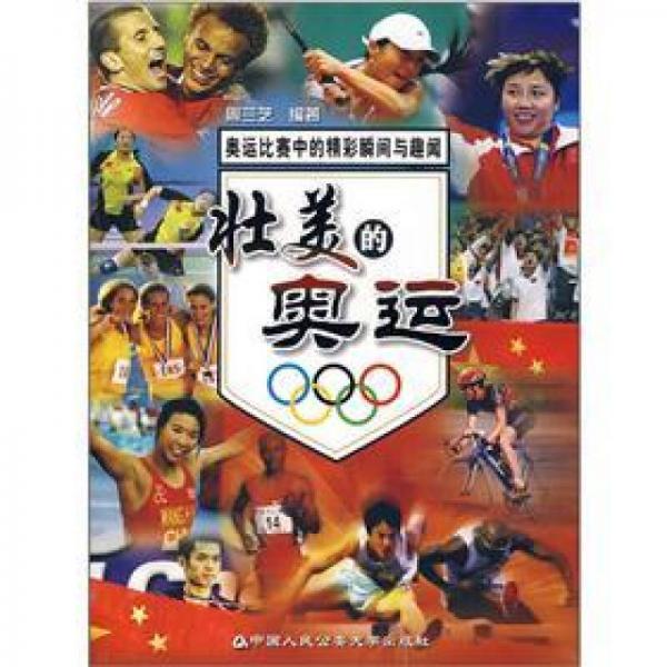 壮美的奥运:奥运比赛中的精彩瞬间与趣闻