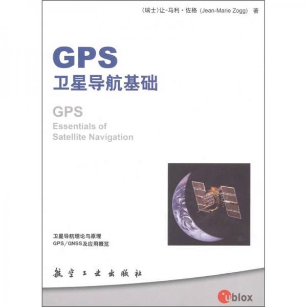 GPS卫星导航基础