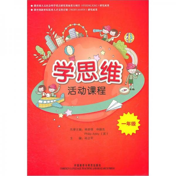 学思维活动课程(1年级)
