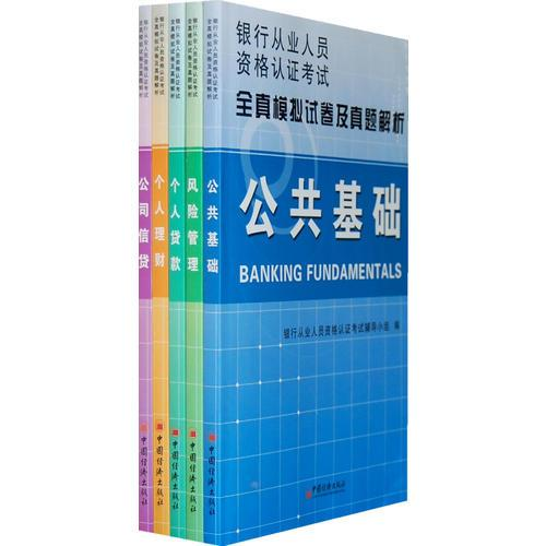 银行从业人员资格认证考试全真模拟试卷及真题解析(全五册)