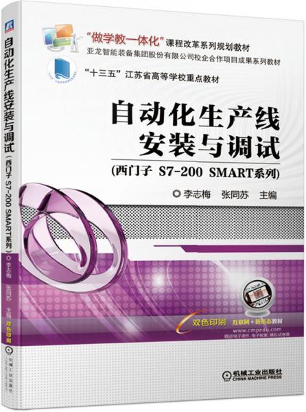 自动化生产线安装与调试(西门子S7-200SMART系列)
