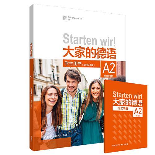 大家的德语(A2)(学生用书)(配词汇手册)
