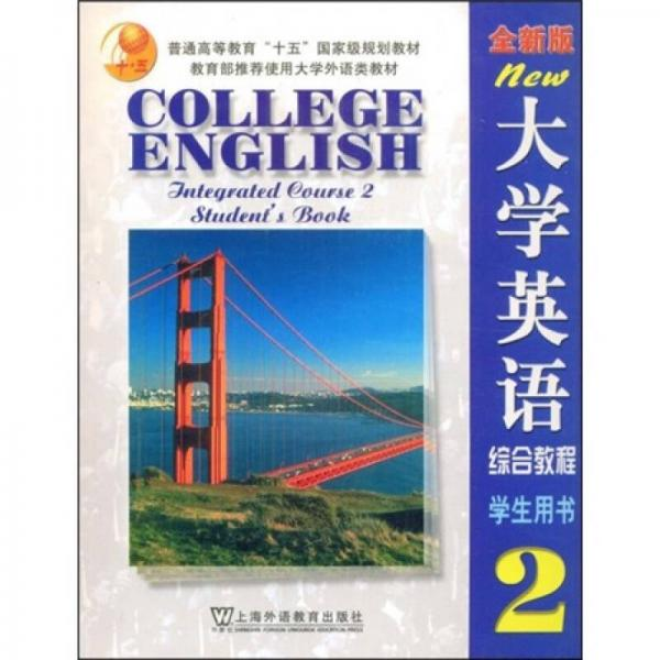 全新版大学英语综合教程(2)学生用书