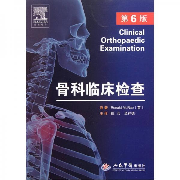 骨科临床检查(第6版)