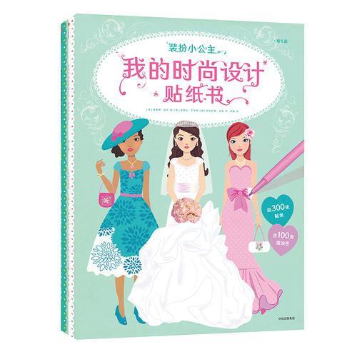 我的时尚设计贴纸书:装扮小公主·婚礼家居篇(套装全2册)