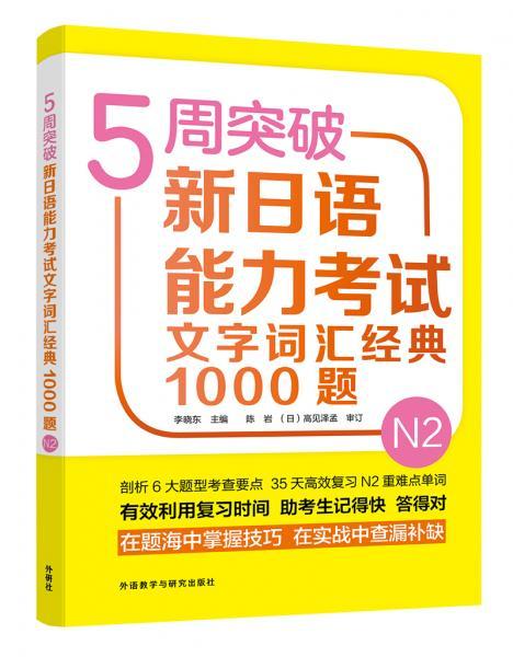 5周突破新日语能力考试文字词汇经典1000题N2