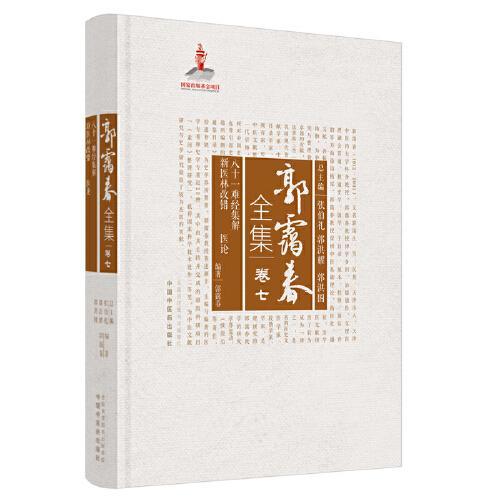 八十一难经集解+新医林改错+医论·郭霭春全集
