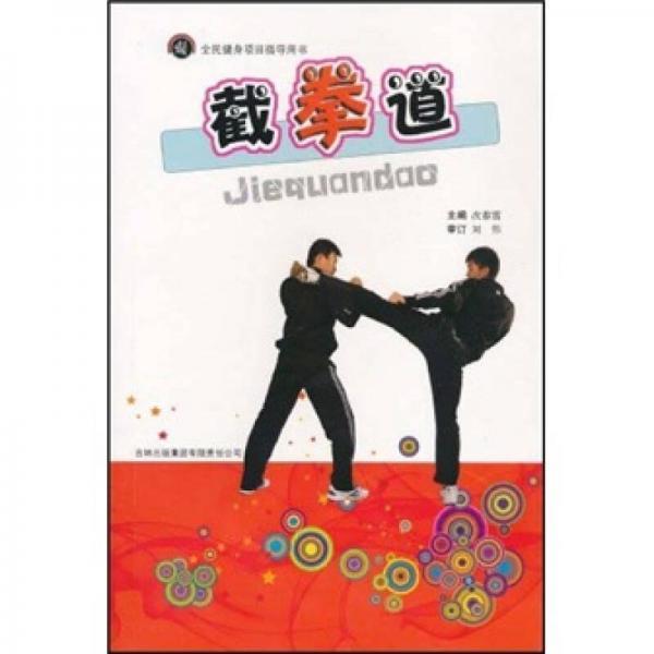 全民健身项目指导用书:截拳道