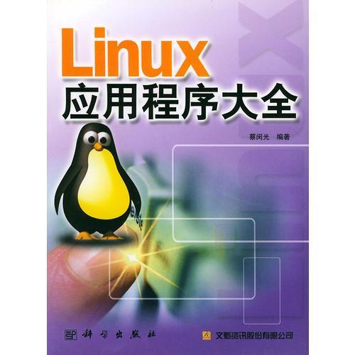Linux应用程序大全  含盘