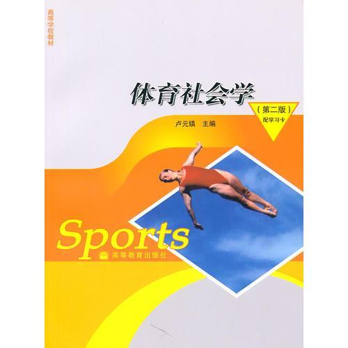体育社会学(第2版)