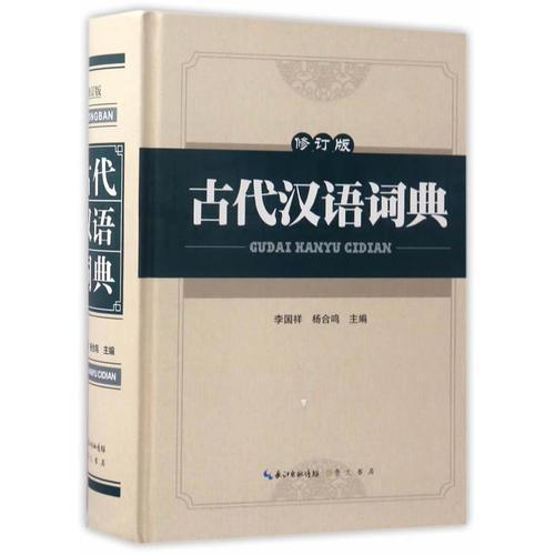 古代汉语词典(修订版)