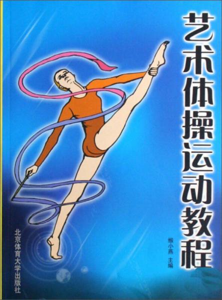 艺术体操运动教程