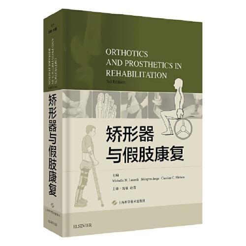 矫形器与假肢康复(3RD EDITION)