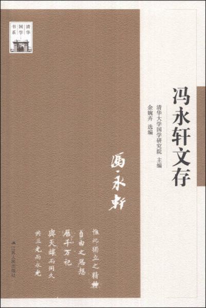 清华国学书系:冯永轩文存