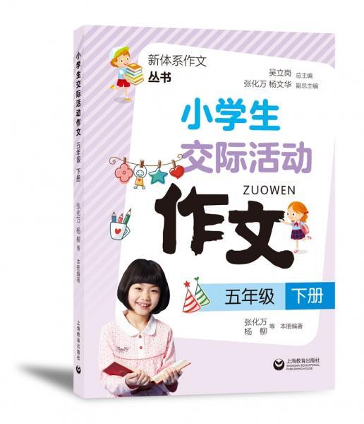 小学生交际活动作文(五年级下册)