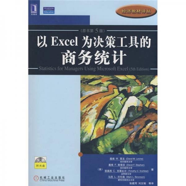 以Excel为决策工具的商务统计(原书第5版)
